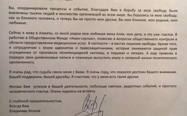 """""""I have always felt your support"""" – Vladimir Kozlov writes a letter to ODF"""