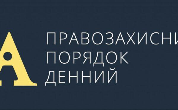 Statement of the Human Rights Agenda platform demanding the President of Ukraine and the Verkhovna Rada of Ukraine stop crack-down on non-governmental organizations